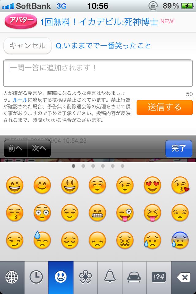 モバゲー iphone ログアウト